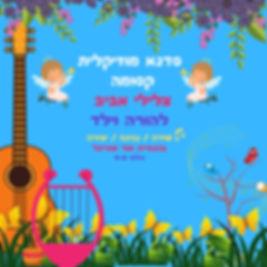 סדנא מוזיקלית אביבית להורה וילד.jpg