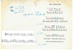 שיר לפסח - משה בתיבה