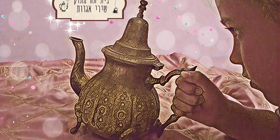 בית תה מתוק - שירי אגדות