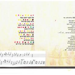 לימוד נגינה למבוגרים - שיר הגמד מור שטייגל