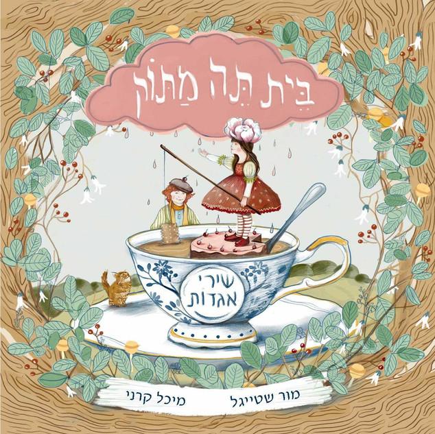 אלבום חדש לילדים -בית תה מתוק שירי אגדות