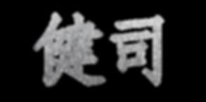 KenjiProducer - Logo (No BG) - Texture.p
