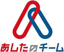 あしたのチームロゴ.jpg