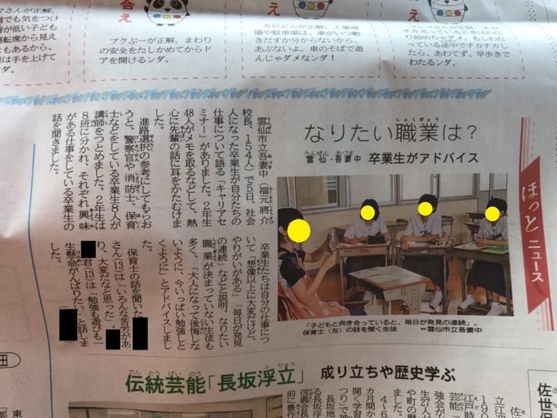 2018/7/15 長崎新聞 様より転載
