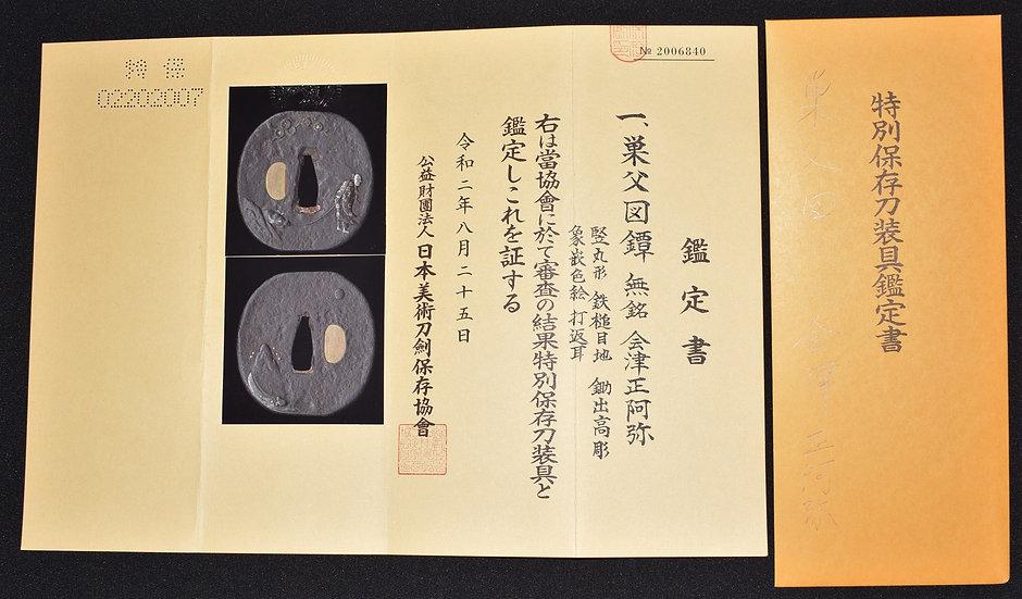 №61 特別保存刀装具鑑定書 巣父図鐔 会津正阿弥 Tsuba  Souho