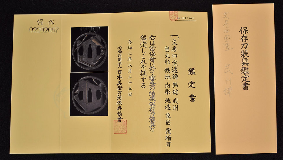 №56 保存刀装具鑑定書 文房四宝透鐔 無銘 武州 Tsuba Stationery
