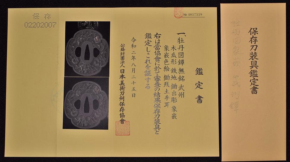 №54 保存刀装具鑑定書 牡丹図鐔 無銘 武州 Tsuba peony