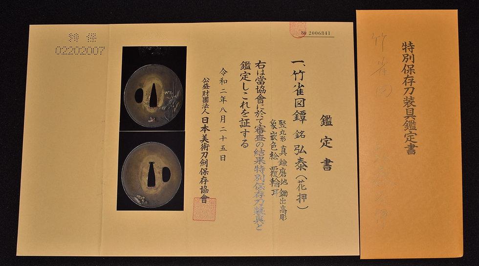 №62 特別保存刀装具鑑定書 竹雀図鐔 銘 弘泰花押 Tsuba Bamboo sparrow Hiroyasu