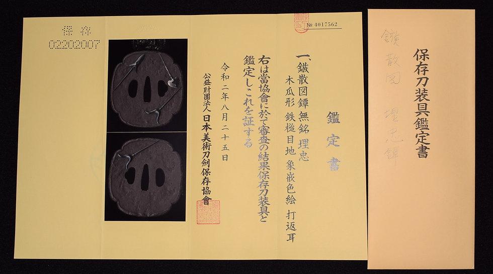 №57 保存刀装具鑑定書 鏃散図鐔 無銘埋忠 Tsuba Iron