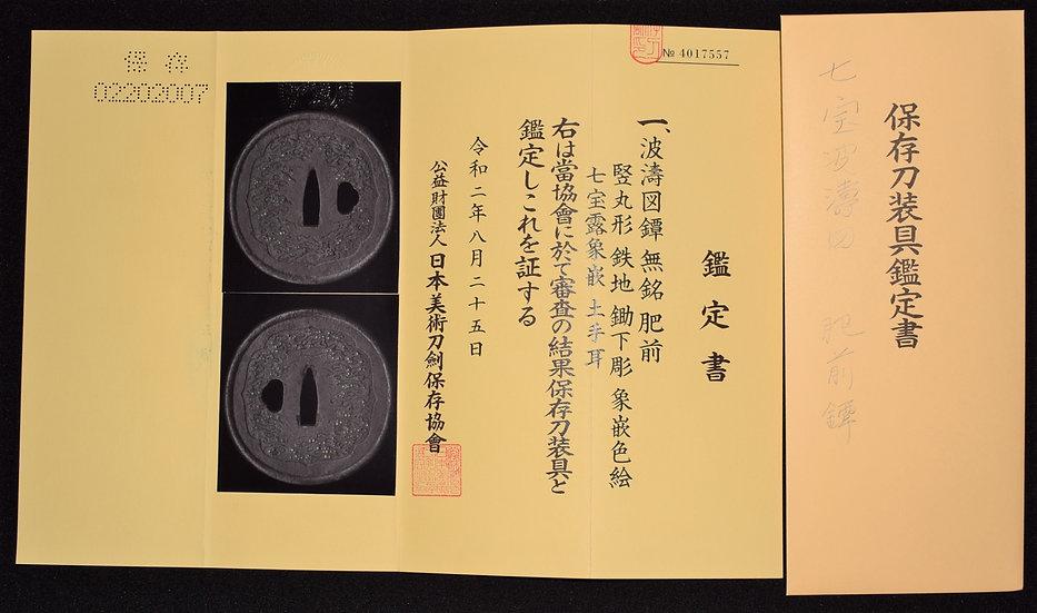 №58 保存刀装具鑑定書 七宝波濤図鐔 無銘 肥前 Tsuba ocean waves