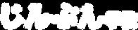 %252520jinbun_logo_edited_edited_edited.