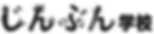%2520jinbun_logo_edited_edited.png