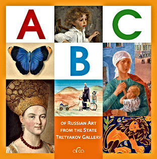 The ABC of Russian Art from the State Tr