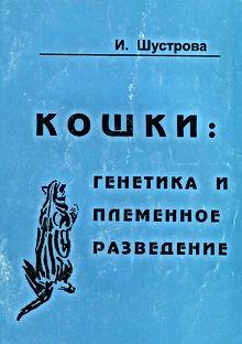 ШУСТРОВА И.В КОШКИ ГЕНЕТИКА И ПЛЕМЕННОЕ
