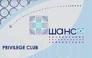 Лаборатория ШАНС БИО