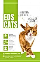 EDS CATS-2.jpg