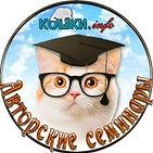 Авторские семинары журнала Кошки-info
