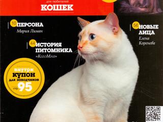 """Нам 5 лет! Статья в журнале """"Друг для любителей кошек"""", №11, ноябрь, 2016"""
