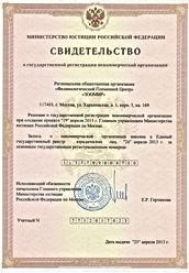 4.0.State registration of club.jpg