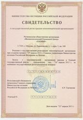 4.0.State registration of club.jpg