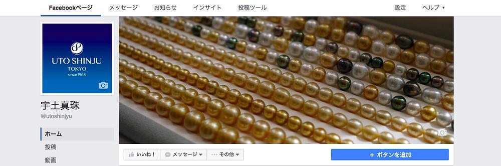 宇土真珠 Facebook