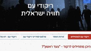 ריקודי עם - חוויה ישראלית | היכן מתחילים