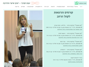 אתר מרצה - ענת זפרני