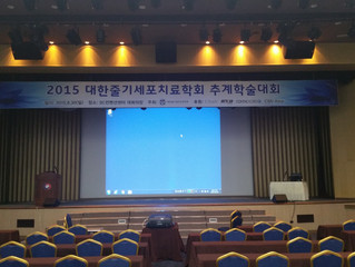 2015 Korean Stem Cell Treatment Conference