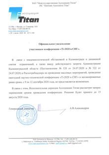 Официальное уведомление о переносе сроков проведения конференции участникам конференции «Ti-2020 в С