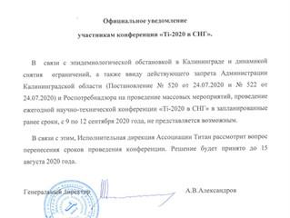 """Важная информация о Конференции """"TI-2020"""""""