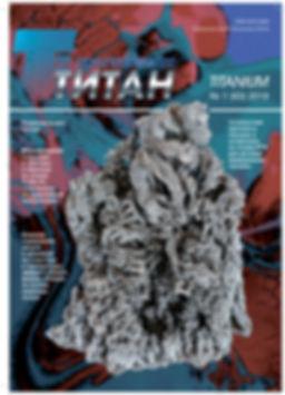 Titan_№1-2019_обл_1.jpg