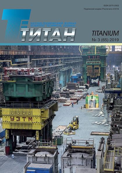 Titan_№3-2019_обл_1.jpg