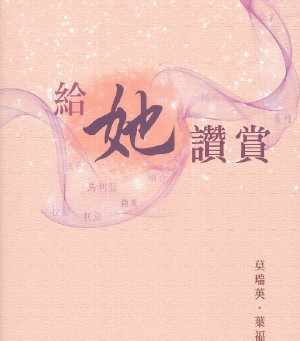 Cantonese Sisters' Group粵語姊妹會