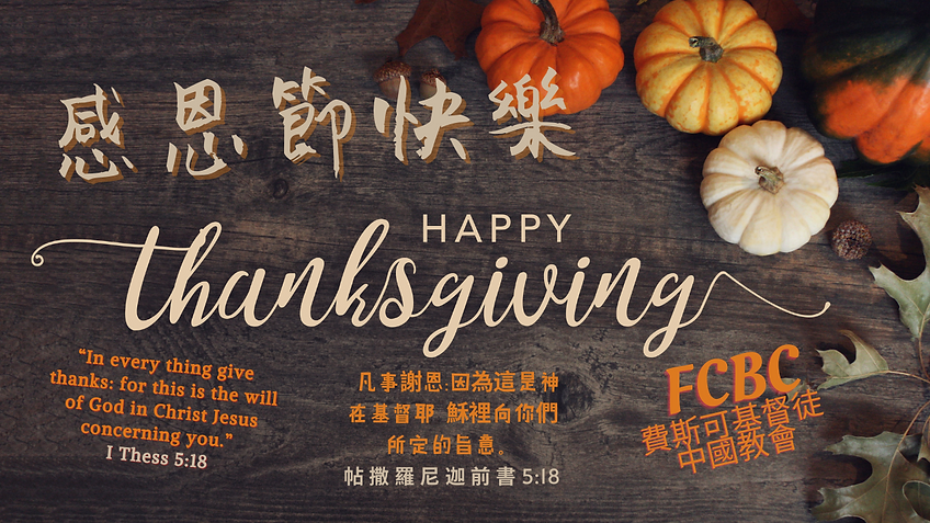Copy of Thanksgiving.png