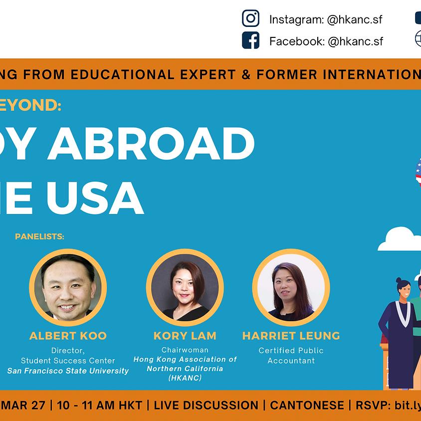HKANC Advance & Beyond: Study Abroad in the USA