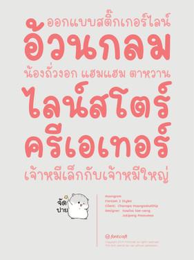 Auongrom Font Poster.jpg