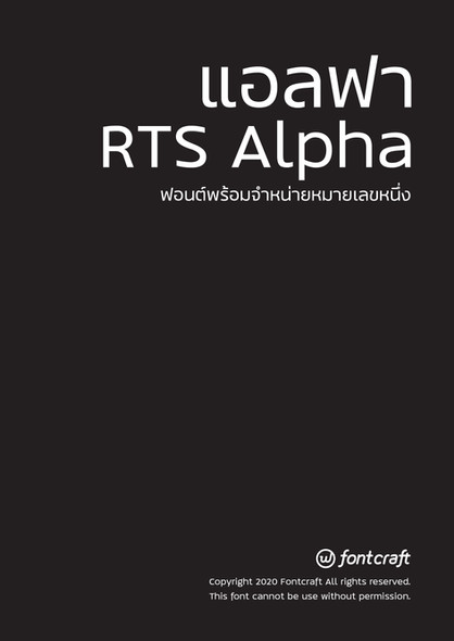 RTS Alpha-01