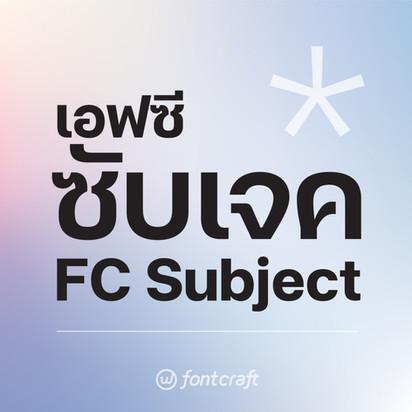 FC Subject