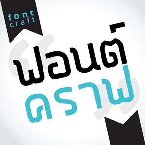 Fontcraft