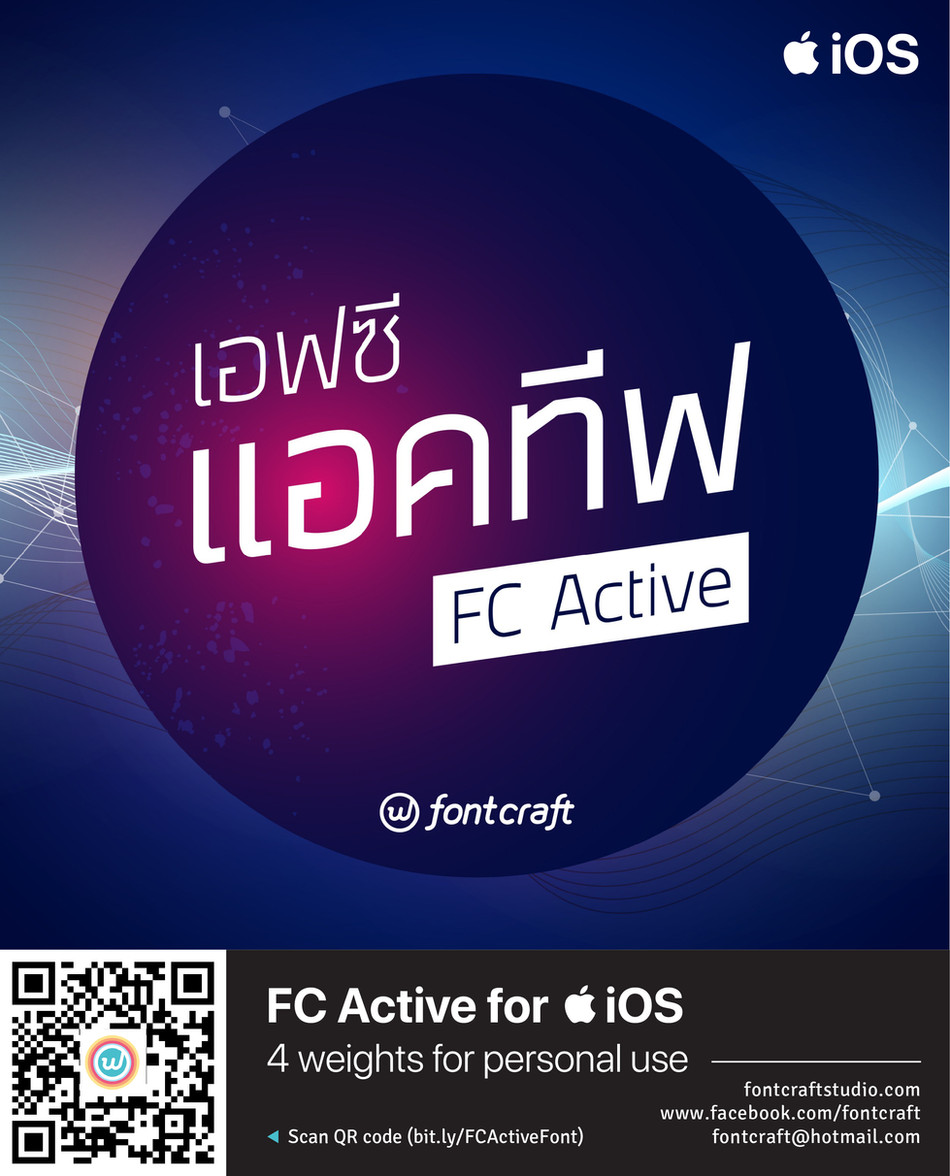 FC Active for iOS
