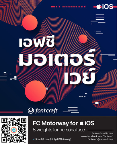 FC Motorway for iOS