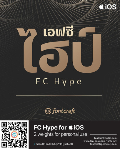 FC Hype Non-commercial use for iOS