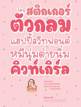 TuaGom Font Poster.jpg