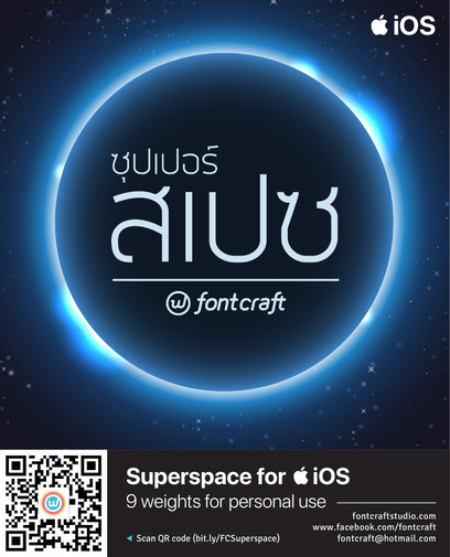 Superspace for iOS