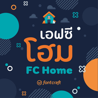 FC Home