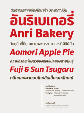 Anri Bakery Poster.jpg