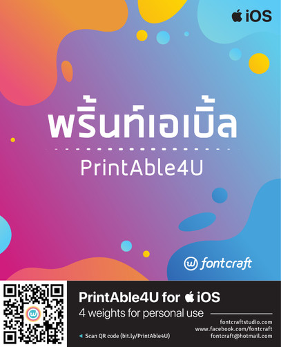 PrintAble4U for iOS