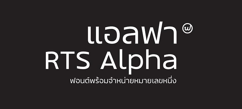 RTS Alpha Cover.jpg