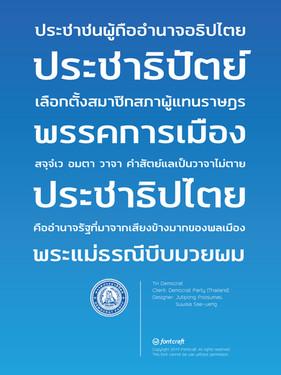 TH Democrat Font Poster.jpg