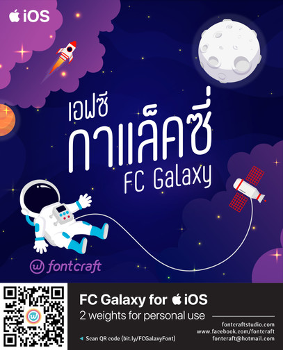 FC Galaxy for iOS